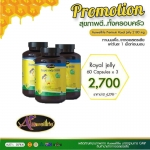 โปรโมชั่น 3 กระปุก Auswelllife นมผึ้ง Royal Jelly ขนาด 60 เม็ด