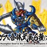 BB Senshi Sangokuden 411 Huang Gai Gouf & Six Combining Weapons Set B