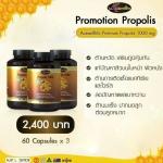 โปรโมชั่น 3 กระปุก Auswelllife Propolis 35000 mg 1 กระปุก