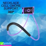 ที่วางมือถือ necklace cell phone support ราคา 99 บาท ปกติ 250 บาท
