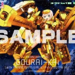** ราคาพิเศษ จำกัดเวลา ** FRAME ARMS GIRL GOURAI-KAI (with FRAME ARMS GIRLs) Final Battle Ver.