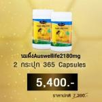 โปรโมชั่น 2 กระปุก Auswelllifeนมผึ้ง Royal Jelly ขนาด 365 เม็ด