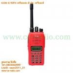 ICOM IC-50FX เครื่องแท้ วิทยุสื่อสารเครื่องแดง CB 245 MHz. มี ปท.