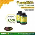 โปรโมชั่น 2กระปุก Auswelllife นมผึ้ง Royal Jelly ขนาด 60เม็ด