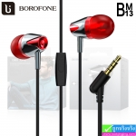 หูฟัง Smalltalk BOROFONE BM13 ราคา 99 บาท ปกติ 250 บาท