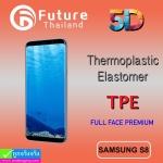 ฟิล์มกระจกกันรอยหน้าจอ 5D SAMSUNG S8 Future ราคา 120 บาท ปกติ 300 บาท