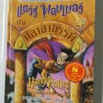 แฮรี่ พอตเตอร์ กับศิลาอาถรรพ์ HARRY POTTER and the PHILOSOPHER'S STONE