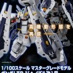 [P-Bandai] MG 1/100 RX-121 Gundam TR-1 Hazel Shield Booster Parts