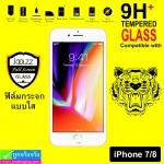 ฟิล์มกระจก iPhone 7/8 JOOLZZ (ฟิล์มใส) ราคา 180 บาท ปกติ 450 บาท