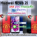 เคสมือถือHuawei nova 2I pvc ภาพคมชัด สีสดใส คุณภาพดี