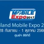 งานมือถือ Thailand Mobile EXPO 2017 ที่ศูนย์การประชุมแห่งชาติสิริกิติ์
