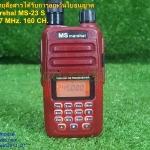 MS Maeshal MS-23S วิทยุสื่อสารยกเว้นใบอนุญาต สำหรับประชาชนทั่วไป