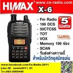 HIMAX X-6 วิทยุสื่อสารเครื่องดำ มี ปท. VR AR
