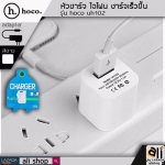 Hoco หัวชาร์จ Adepter Hoco USB1A UH102