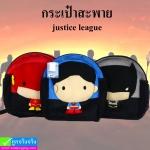 กระเป๋าสะพาย justice league ลิขสิทธิ์แท้ ราคา 275 บาท ปกติ 690 บาท