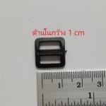 ห่วงปรับสาย ขนาด 1 cm (3 หุน) พลาสติกสีดำ #ห่วงสี่เหลี่ยม #ตัวเลื่อนปรับสายกระเป๋า #ตัวปรับสาย