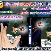 เคสhuawei nova 3e (p20lite) กันกระแทก