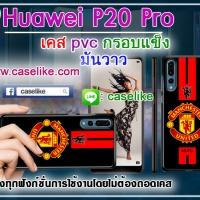 เคสhuawei P20 Pro กันกระแทกน้ำหนักเบา จับกระชับมือไม่ลื่น คุณภาพดี