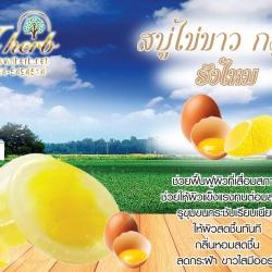 สบู่ไข่ขาว กลูต้า รังไหม ขนาด 50 กรัม