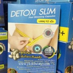 Dotoxi Slim Fast slimming ชนิดแผง
