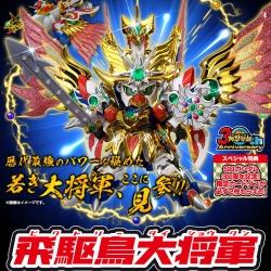 [P-Bandai] SD Legend BB Victory Daishogun