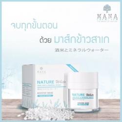 MANA Skincare มานา เนเจอร์ไวท์ บูสเตอร์มาส์ก ขนาด 30 ml