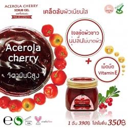 Acerola Cherry Scrub Gel Promotion พิเศษ กระปุกละ 175 บาท