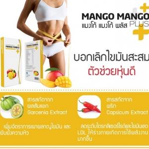 แมงโก้ แมงโก้ พลัส Mango Mango Plus อาหารเสริมลดน้ำหนัก