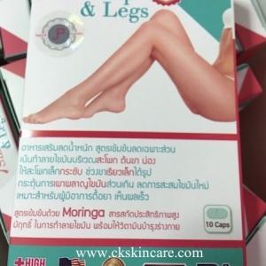 7 Slim Hip & Legs Wholesale 7 สลิมฮิปแอนด์เลค ลดสะโพก ลดต้นขาใหญ่ สูตรลดเร็ว