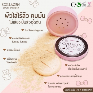 Collagen Loose Powder