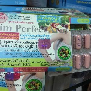 Slim Perfect Arm สูตรสำหรับสาวๆที่ต้องการลดต้นแขน
