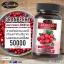 Auswellife Canberry 50000 mg.ออสเวลไลฟ์ แครนเบอร์รี่ วิตามินสำหรับผู้หญิง thumbnail 1