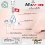 Mezzo เมโส หน้าใส 100% จำนวน 1 หลอด thumbnail 4