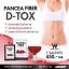 Pancea Fiber แพนเซีย ดีท็อกซ์ thumbnail 3