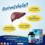 โปรโมชั่น 2 กระปุก Auswelllife Liver Tonic 35,000 mg ดีท็อกตับเกรดพรีเมี่ยมขายดีอันดับ1 จากออสเตรเลีย สำเนา thumbnail 3