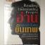 อ่านและเข้าใจคนขั้นเทพ Reading and Understanding People โดย อ.วรธณัท ธัญญหาญ thumbnail 1