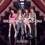 BLACKPINK - DDU-DU DDU-DU แบบ cd +dvd + photo book thumbnail 1