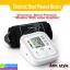 เครื่องวัดความดันโลหิต อิเล็กทรอนิกส์ ราคา 450 บาท ปกติ 1,125 บาท thumbnail 1