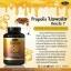 โปรโมชั่น 1 กระปุก Auswelllife Propolis 35000 mg 1 กระปุก thumbnail 2
