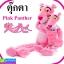ตุ๊กตา Pink Panther ราคา 220-660 บาท ปกติ 1,900 บาท thumbnail 1