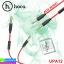 สาย AUX 3.5mm. Hoco UPA12 ราคา 90 บาท ปกติ 220 บาท thumbnail 1