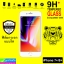 ฟิล์มกระจก iPhone 7+/8+ JOOLZZ (ฟิล์มใส) ราคา 190 บาท ปกติ 475 บาท thumbnail 1