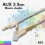 สาย AUX A01 3.5mm. ราคา 39 บาท ปกติ 100 บาท thumbnail 1