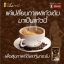 กาแฟ Sye Coffee Plus thumbnail 8