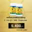 โปรโมชั่น 2 กระปุก Auswelllifeนมผึ้ง Royal Jelly ขนาด 365 เม็ด thumbnail 1