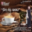 กาแฟ Sye Coffee Plus thumbnail 9