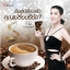 กาแฟ Sye Coffee Plus thumbnail 2