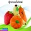 ตุ๊กตาผักผลไม้ ราคา 250-390 บาท ปกติ 1,170 บาท thumbnail 1