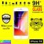 ฟิล์มกระจก iPhone 7/8 JOOLZZ (ฟิล์มใส) ราคา 180 บาท ปกติ 450 บาท thumbnail 1