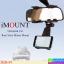 ที่ยึดมือถือ iMount JHD-97 ราคา 150 บาท ปกติ 375 บาท thumbnail 1